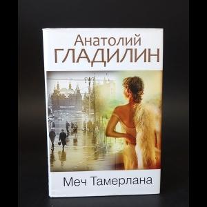 Гладилин Анатолий - Меч Тамерлана