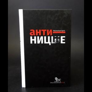Булл Малкольм - Анти-Ницше