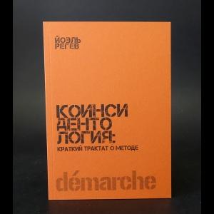 Регев Йоэль - Коинсидентология. Краткий трактат о методе