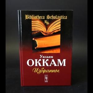 Оккам Уильям  - Уильям Оккам Избранное