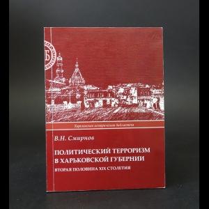 Смирнов В.Н. - Политический терроризм в Харьковской губернии