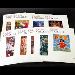 Авторский коллектив - Юный художник (Комплект из 9 журналов)