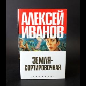 Иванов Алексей - Земля-Сортировочная