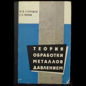 Сторожев М.И., Попов Е.А. - Теория обработки металлов давлением