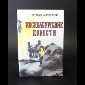 Козловский Евгений - Москвабургские повести