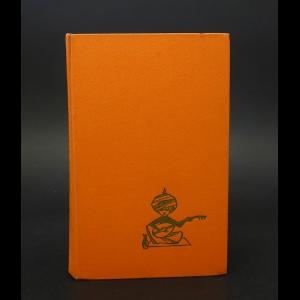 Авторский коллектив - Персидские сказки