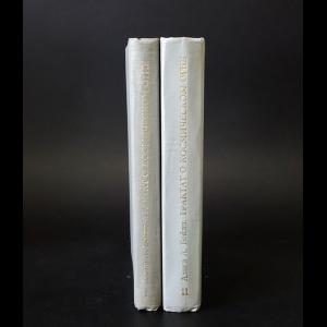 Бейли Алиса А. - Трактат о космическом огне (комплект из 2 книг)