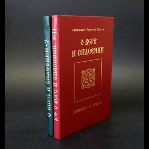 Амвросий (Юрасов) архимандрит - О вере и спасении (комплект из 2 книг)