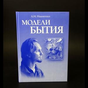 Иваненко А.И. - Модели бытия