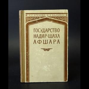 Арунова М.Р., Ашрафян К.З. - Государство Надир-Шаха Афшара