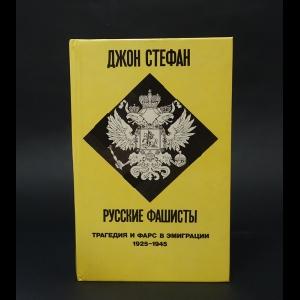 Стефан Джон - Русские фашисты. Трагедия и фарс в эмиграции 1925-1945