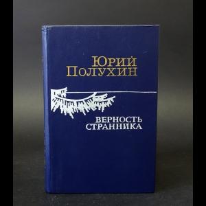 Полухин Юрий - Верность странника
