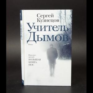 Кузнецов Сергей - Учитель Дымов
