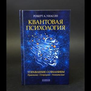 Уилсон Антон Роберт  - Квантовая психология