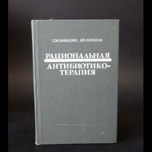 Навашин С.М., Фомина И.П. - Рациональная антибиотикотерапия (справочник)