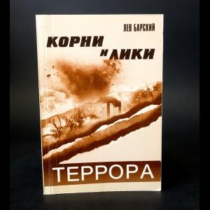 Барский Лев - Корни и лики террора