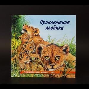 Гурина И.В. - Приключение львёнка