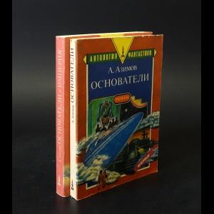 Азимов Айзек - Основатели. Основатели и империя (Комплект из 2 книг)