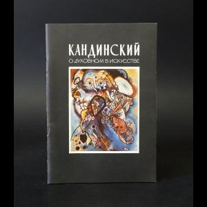 Кандинский Василий - О духовном в искусстве