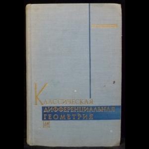 Шуликовский В.И. - Классическая дифференциальная геометрия в тензорном изложении