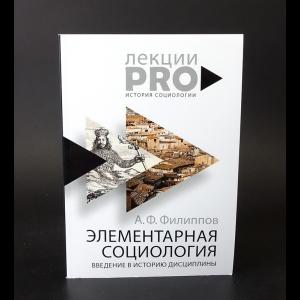 Филиппов А.Ф. - Элементарная социология