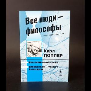 Поппер Карл Раймунд  - Как я понимаю философию