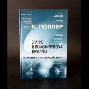 Поппер Карл Раймунд  - Знание и психофизическая проблема. В защиту взаимодействия