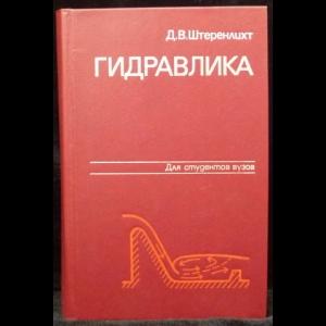 Штеренлихт Д. - Гидравлика (с автографом автора)