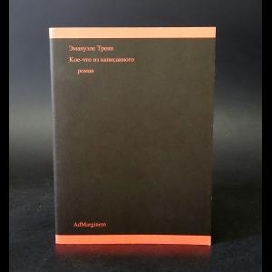 Треви Эмануэле - Кое-что из написанного