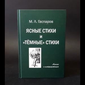 Гаспаров М.Л. - Ясные стихи и тёмные стихи