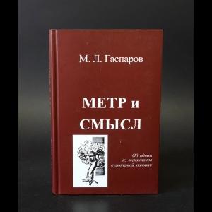 Гаспаров М.Л. - Метр и смысл