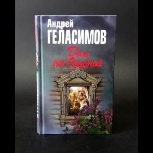 Геласимов Андрей - Дом на Озерной