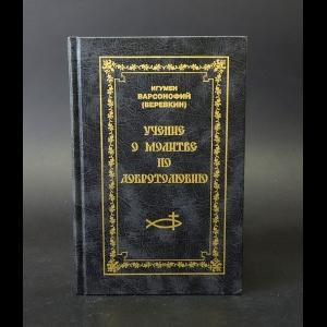 Игумен Варсонофий (Веревкин В.С.) - Учение о молитве по добротолюбию