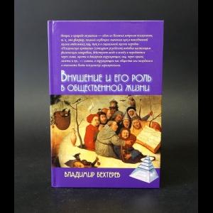 Бехтеров Владимир - Внушение и его роль в общественной жизни
