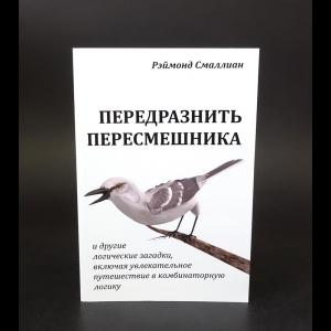 Смаллиан Рэймонд М. - Передразнить пересмешника