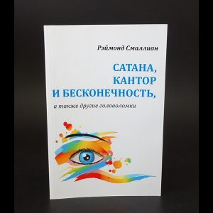 Смаллиан Рэймонд М. - Сатана, Кантор и бесконечность, а также другие головоломки
