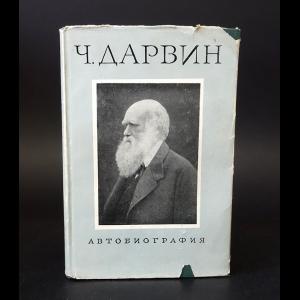 Дарвин Чарлз  - Чарлз Дарвин Автобиография