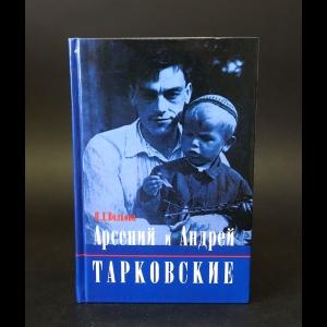 Волкова Паола - Арсений и Андрей Тарковские