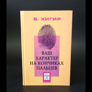 Хигир Борис - Ваш характер на кончиках пальцев
