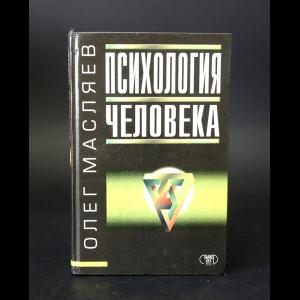 Масляев О.И. - Психология человека