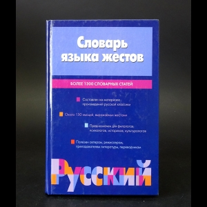 Дмитриева Л.И., Клокова Л.Н., Павлова В.В. - Словарь языка жестов