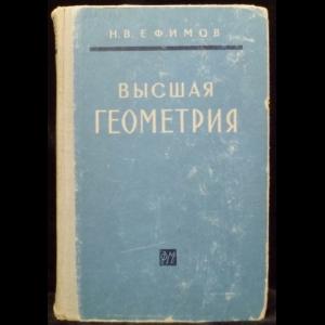 Ефимов Н.В. - Высшая геометрия
