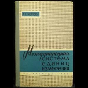 Чертов А.Г. - Международная система единиц измерений
