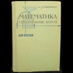 Мышкис А.Д. - Математика для технических вузов. Специальные курсы