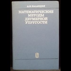 Каландия А.И. - Математические методы двумерной упругости