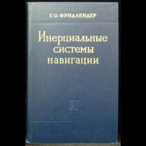 Фридлендер Г.О. - Инерциальные системы навигации