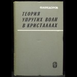 Федоров Ф.И. - Теория упругих волн в кристаллах
