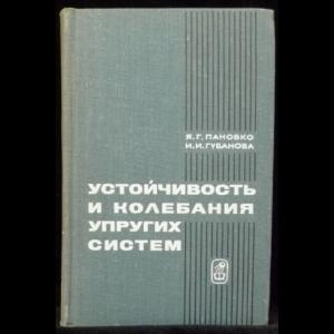 Пановко, Я.Г.; Губанова, И.И. - Устойчивость и колебания упругих систем