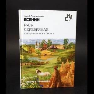 Есенин С.А. - Русь серебрянная