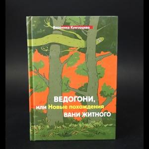 Кунгурцева Вероника - Ведогони, или новые похождения Вани Житного